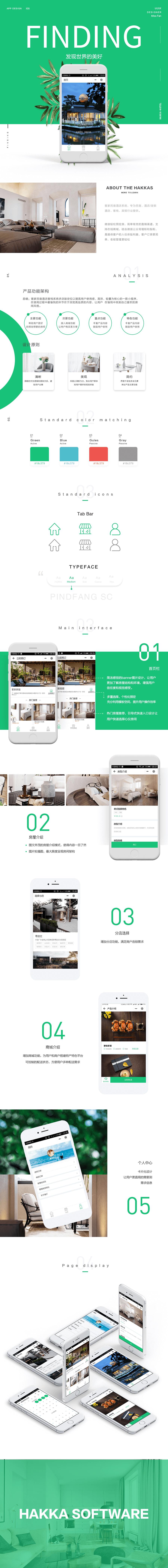 客家民宿酒店客栈系统.png
